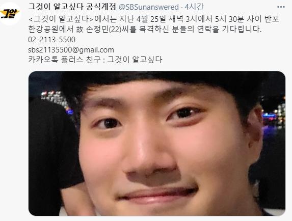 5일 SBS '그것이 알고싶다' 제작진이 올린 제보글. 사진=SBS '그것이 알고싶다' 트위터 캡처