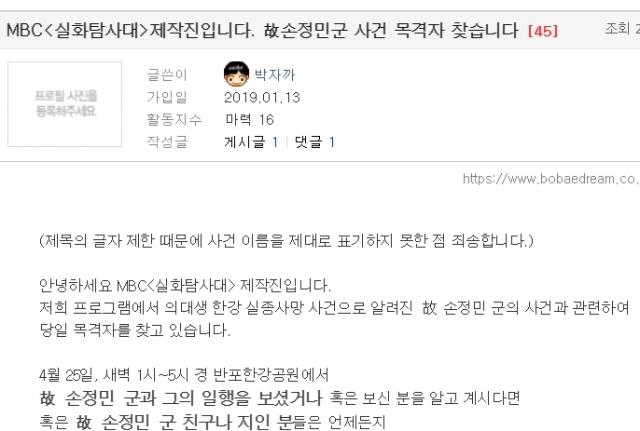 MBC '실화탐사대' 제작진이 보배드림에 올린 제보글. 사진=보배드림 캡처