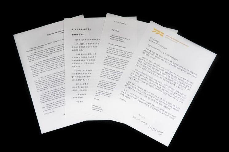 이재명 경기도지사가 태평안 연안 지방정부에 보낸 일본 오염수 방류 공동대응 제안 서한문