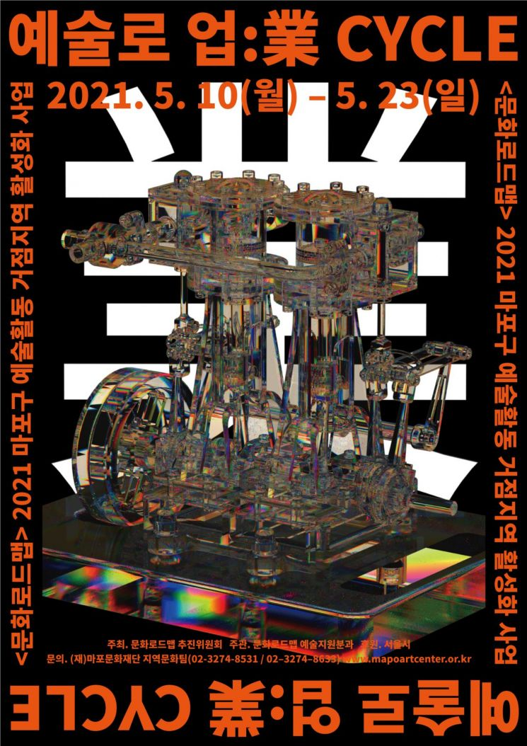 마포문화재단, '2021 마포구 예술거점 활성화 사업' 공모