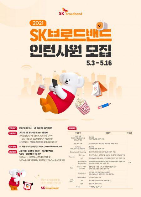 SK브로드밴드, 상반기 인턴 채용…16일까지 서류접수