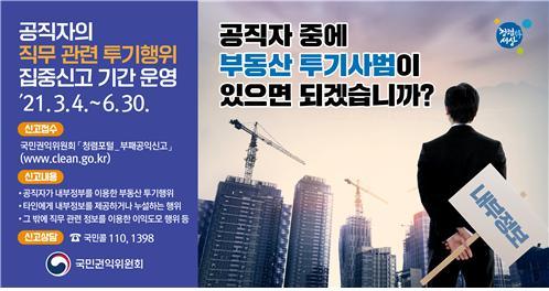 """'제2 LH사태' 불씨 포착…""""국회의원 등 공직자 투기의혹 55건 접수"""""""