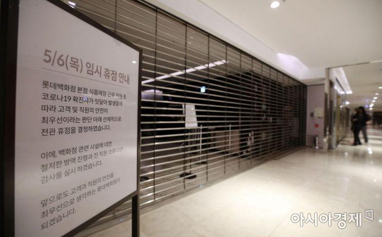 [포토] 코로나19 확산에 하루 임시 휴점한 롯데백화점 본점