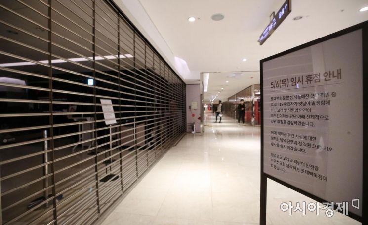 [포토] 임시 휴점 안내 되는 롯데백화점 본점