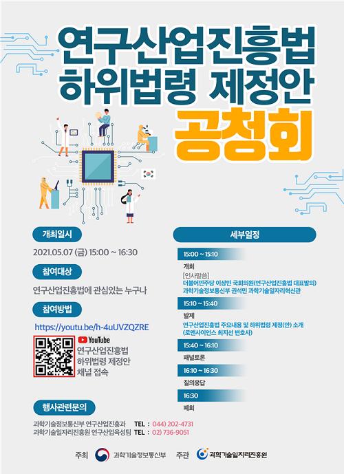 과기정통부, 17일 '연구산업진흥법' 하위법령 공청회 개최