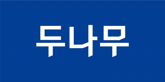 두나무, 환치기 의혹 부인…업비트APAC와 사업 제휴관계 주장
