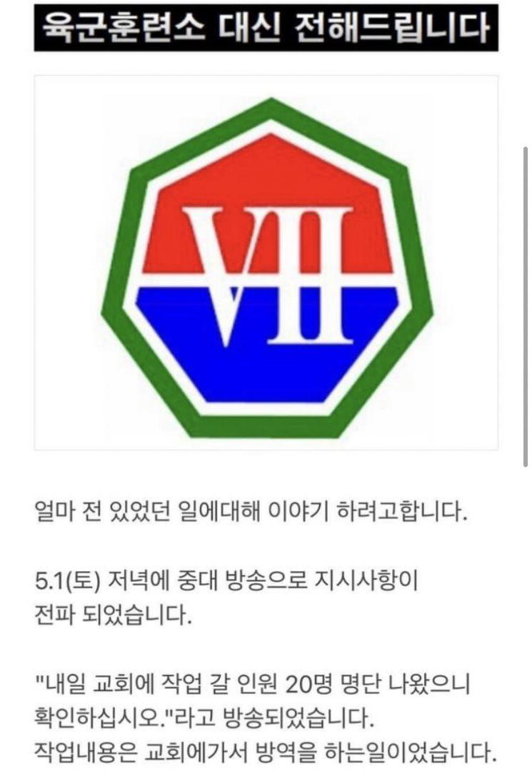 """육군, 이번엔 확진자 다녀간 교회에 방역 동원… """"싫지 않지?"""""""