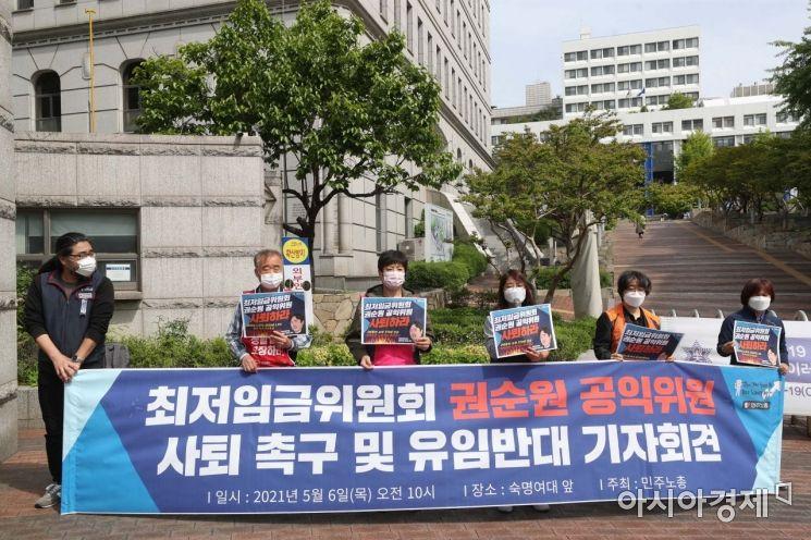 [포토]최저임금위원회 기존 공익위원 유임 반대