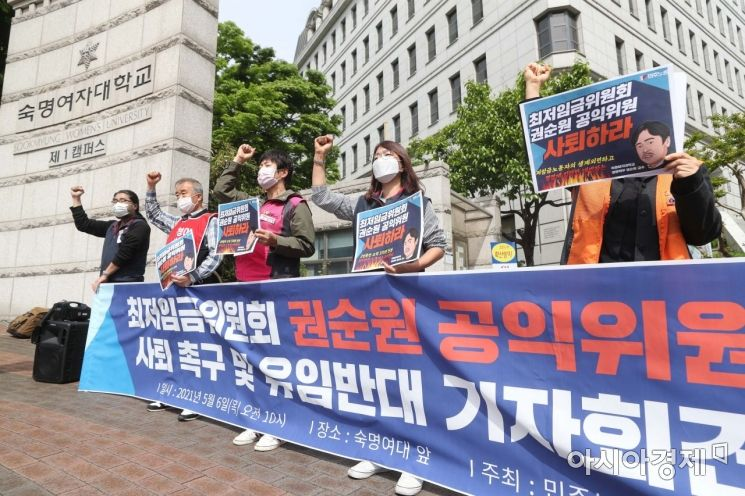 [포토]최저임금위원회 권순원 간사 사퇴 촉구 기자회견