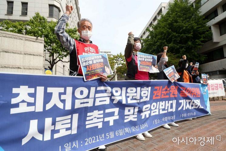 [포토]숙명여대 앞 구호 외치는 민주노총