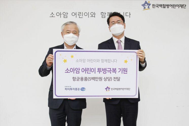하이투자증권, 소아암 어린이 위한 항균용품 전달
