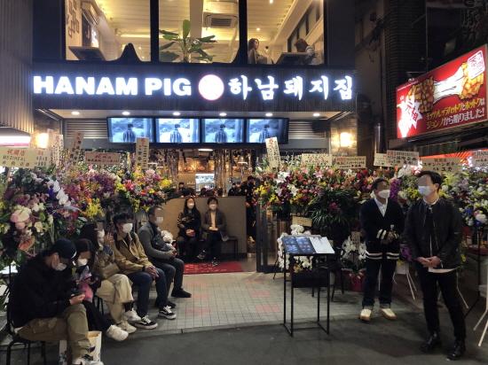 하남돼지집, 도쿄신오쿠보점 오픈