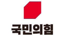 """野, 장관후보자 지명철회 재촉구…""""文대통령 소통 의지 확인하겠다"""""""