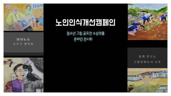 나주시 '노인인식개선 그림공모전' 수상작 온라인 전시