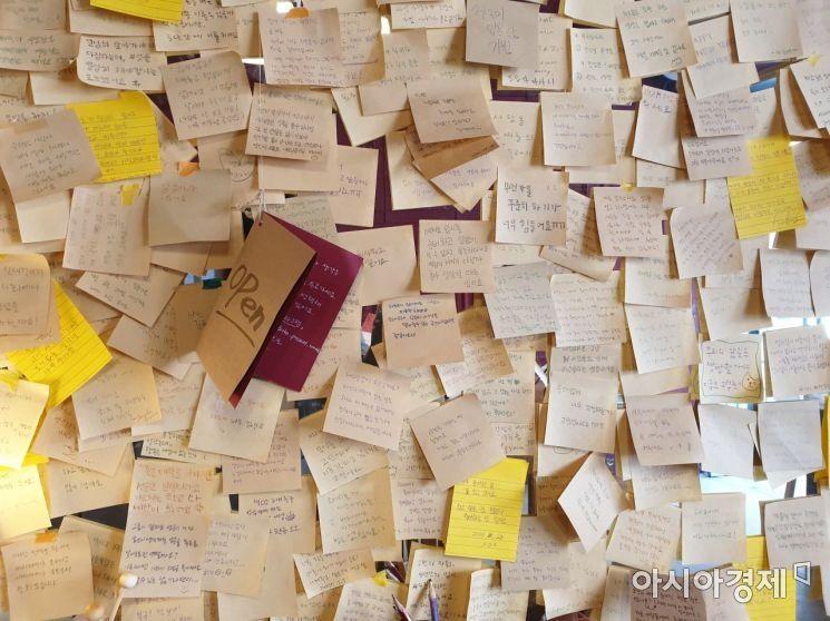가게 한편에는 손님들의 고민이 담긴 포스트잇들이 다닥다닥 붙어 있다. 사진=허미담 기자 damdam@asiae.co.kr
