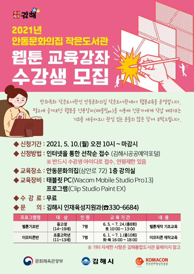경남 김해시 웹툰창작체험관 상반기 웹툰 강좌 안내문.