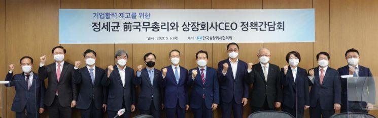 정세균 전 국무총리(오른쪽부터 일곱번째)가 6일 서울 마포구 상장회사회관에서 기업 최고경영자(CEO)들과 만나 정책간담회에 앞서 기념사진을 찍고 있다.(제공=한국상장회사협의회)