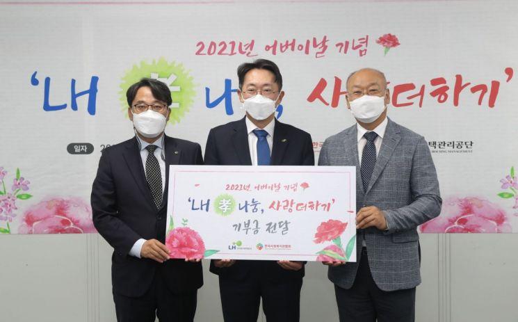 김현준 LH 사장(가운데), 이문영 주택관리공단 사장(왼쪽), 남국희 한국사회복지관협회장(오른쪽)이 6일 'LH 효 나눔, 사랑 더하기' 기념촬영을 하고 있다.