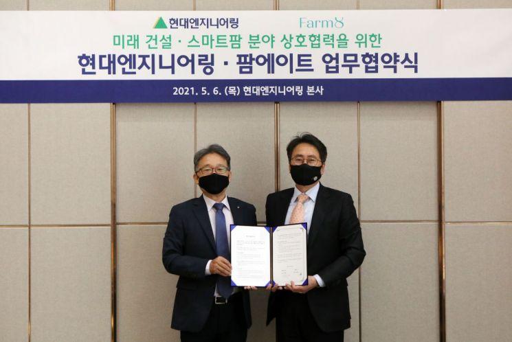 김창학 현대엔지니어링 대표(왼쪽)와 강대현 팜에이트 대표가 6일 현대엔지니어링 본사에서 진행된 '미래건설?스마트팜 분야 상호협력을 위한 업무협약식'에서 협약서에 서명하고 기념촬영을 하고 있다.