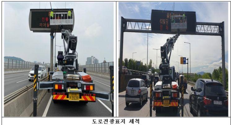 올림픽대로·강변북로 교통관리시스템 세척…부분 교통통제