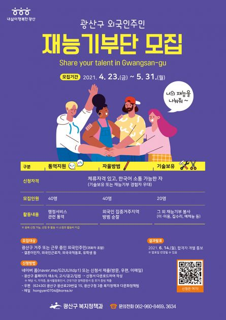 광주 광산구, 외국인주민 재능기부단 모집