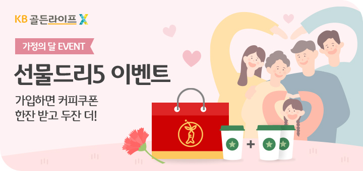 KB골든라이프X 가정의달 신규 회원 대상 커피쿠폰 등 선물