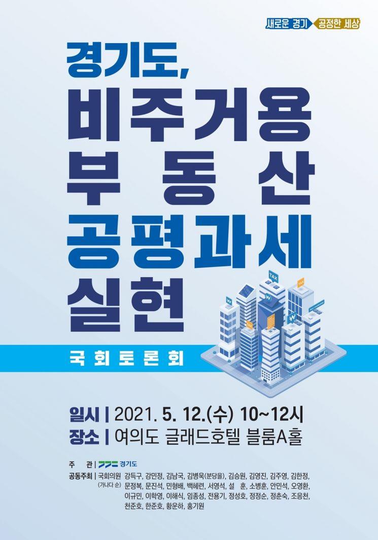 경기도 '비주거용 부동산 공평과세 실현' 국회토론회 개최한다