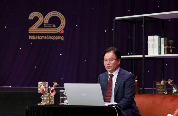 조항목 대표가 NS홈쇼핑 창립20주년 기념식에서 회사가 나아갈 방향을 설명하고 있다.