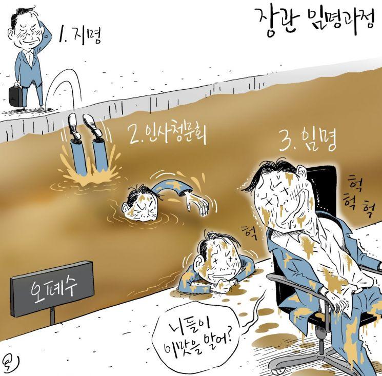 [오성수의 툰] 장관 임명과정