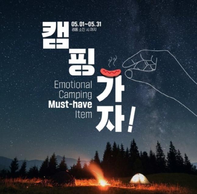 '남혐 논란'을 촉발한 GS25의 홍보 포스터. 사진= 인터넷 커뮤니티 캡처