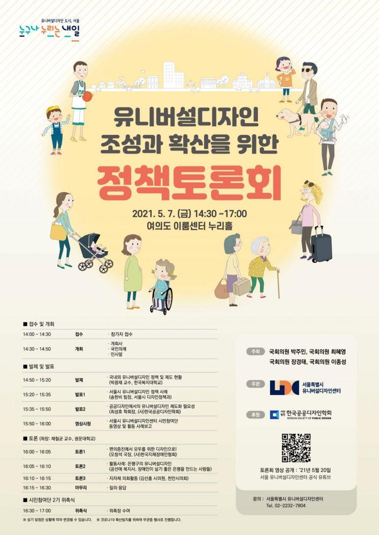서울시 유니버설디자인센터, 여야 국회의원과 함께 정책토론회