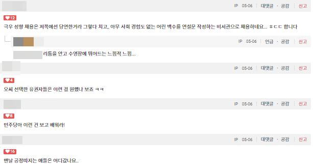 사진=친여 성향 온라인 커뮤니티 '클리앙' 화면 캡처.