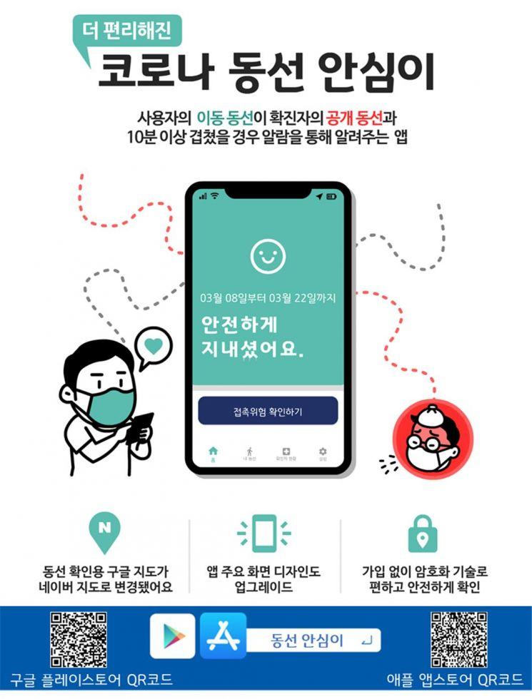 경기도 '코로나 동선 안심이' 인천·서울 등 수도권으로 확대된다