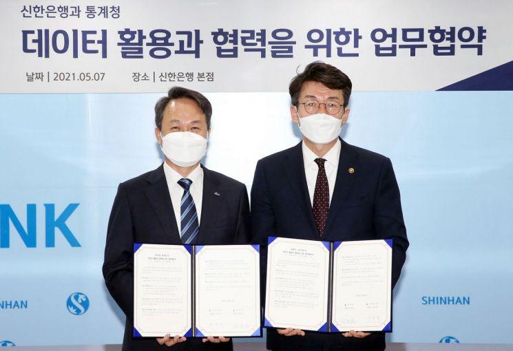 진옥동 신한은행장(왼쪽)과 류근관 통계청장이 협약식을 마치고 기념촬영을 하고 있다.