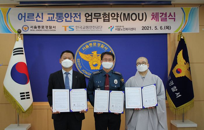 사진제공=서울종로경찰서