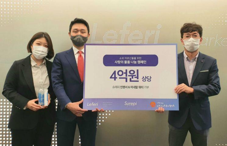 (왼쪽부터)레페리 백선형 실장, 오수훈 부사장, 마포구사회복지협의회 이동욱 과장이 사랑의 물품나눔 캠페인 전달식에서 기념사진을 촬영하고 있다.