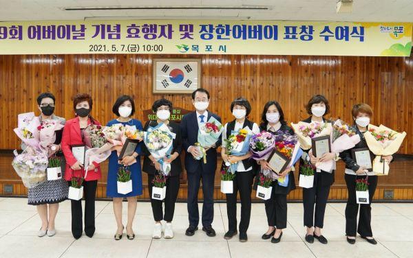 제 49회 어버이날 기념 표창 받은 효행자들과 김종식 목포시장(가운데) 사진 = 목포시 제공