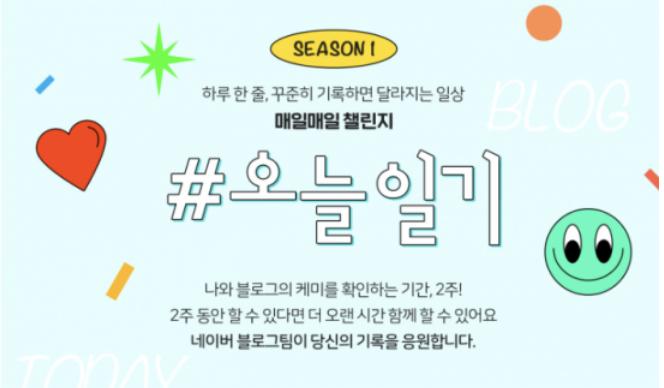 '조기종료 논란' 네이버 블로그 이벤트 24일 재개