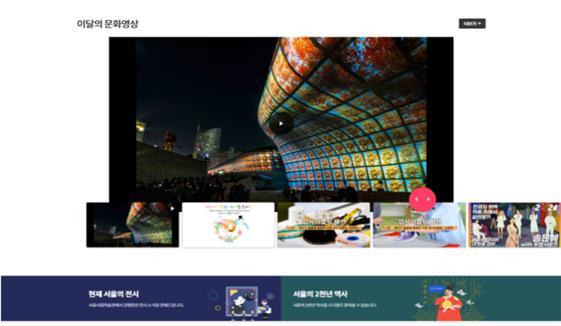 서울시, 비대면 시대 '서울문화포털' 개편…공연 영상 집에서 즐긴다