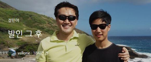 서울 한강공원에서 실종된 뒤 닷새 만에 숨진 채 발견된 손정민 씨(오른쪽)와 아버지 손현 씨. / 사진=블로그 캡처