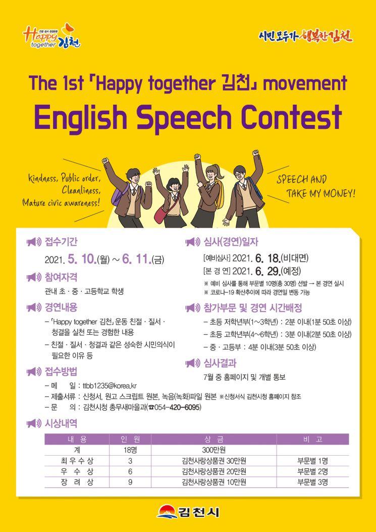 김천시, '해피 투게더' 영어스피치 콘테스트 … 초·중·고 3개 부문