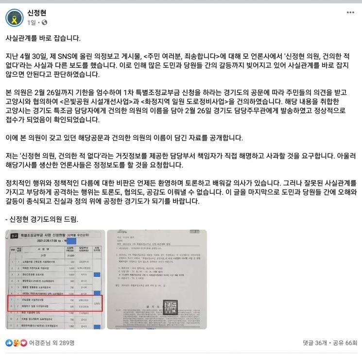 신정현 경기도의원이 최근 자신의 SNS에 올린 글