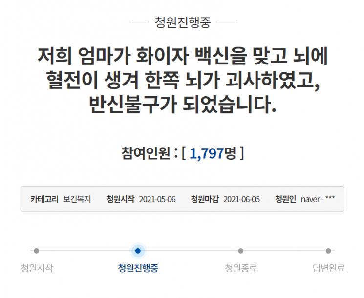 """""""백신 맞은 엄마 반신불수…기저질환 탓하며 치료비도 안 줘"""" 靑 청원"""