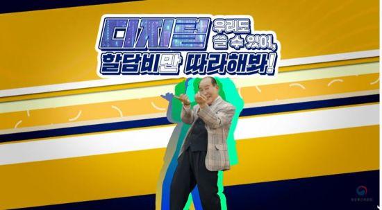 사진=방송통신위원회 유튜브