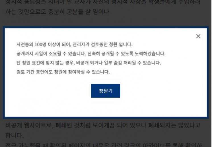 """""""페미니즘 사상 주입하려 들었다"""" 청원 26만 돌파…청원 글 여전히 '비공개'"""