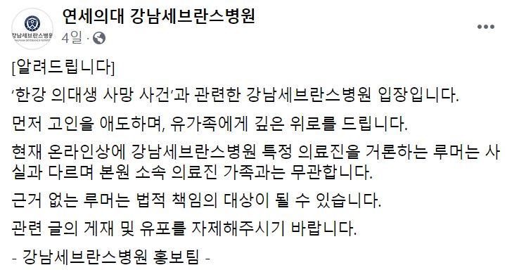 지난 4일 강남세브란스병원이 페이스북을 통해 '한강 의대생 사망 사건'관련 입장을 전했다. [사진=페이스북 캡처]