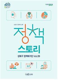 성북구, 코로나19 백신 예방접종 안내 담은 '정책매거진 9호' 제작