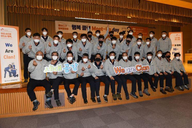 6일 SK이노베이션 울산CLX에서 열린 '세대공감 클랜' 해단식에서 구성원들이 기념촬영을 하고 있다