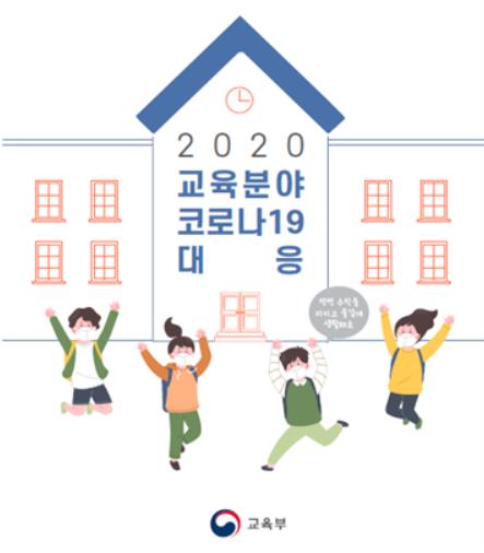 교육부, '2020 코로나19 대응 백서' 발간