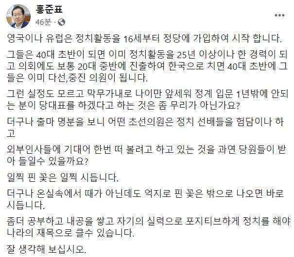 """홍준표, '초선당대표論' 김웅 비판…""""선배 험담하고 외부 인사에나 기대"""""""